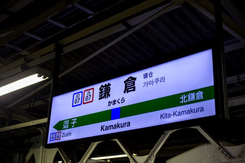 2018-02 Kamakurayoru013.jpg