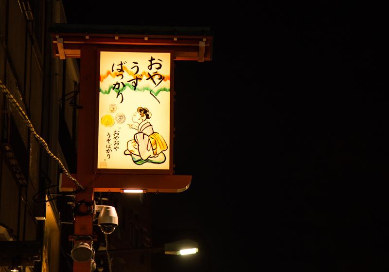 2018-冬の浅草夜景散策002-4.jpg